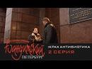 Бандитский Петербург 3 Крах Антибиотика 2 Серия