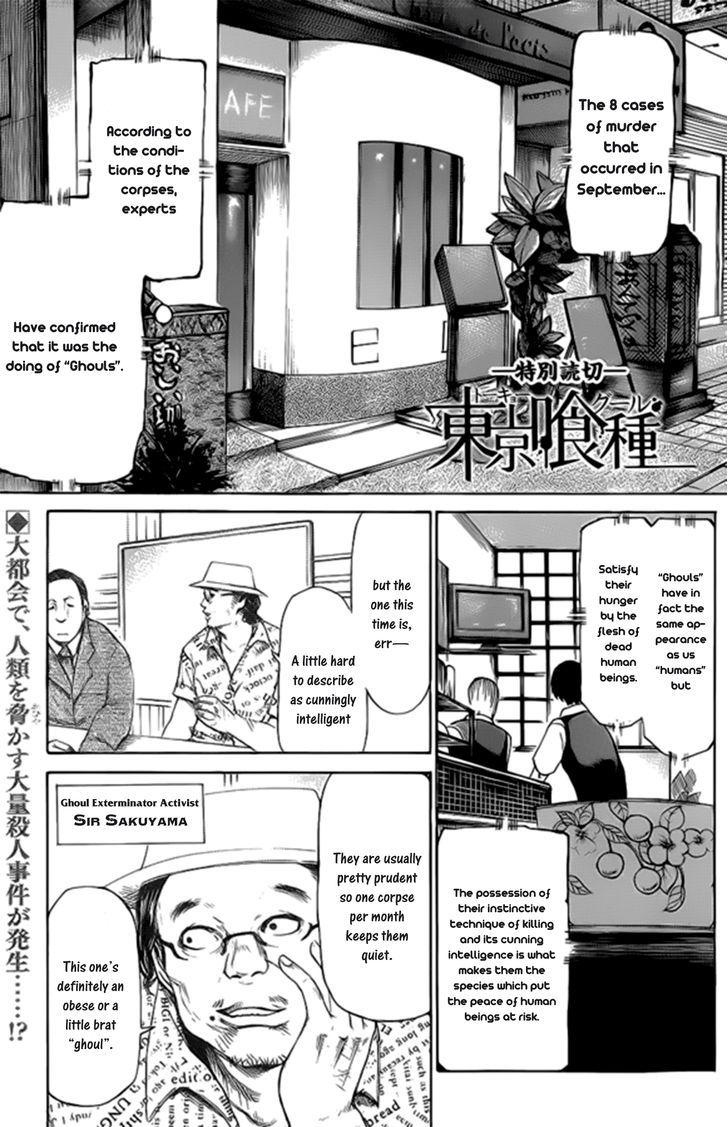 Tokyo Ghoul, Vol.14 Chapter 143 Memorial, image #1