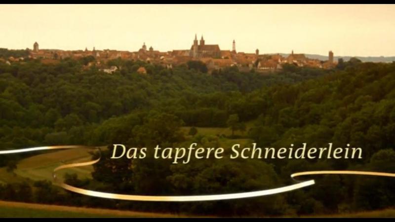 Храбрый портняжка' 2008 Das tapfere Schneiderlein