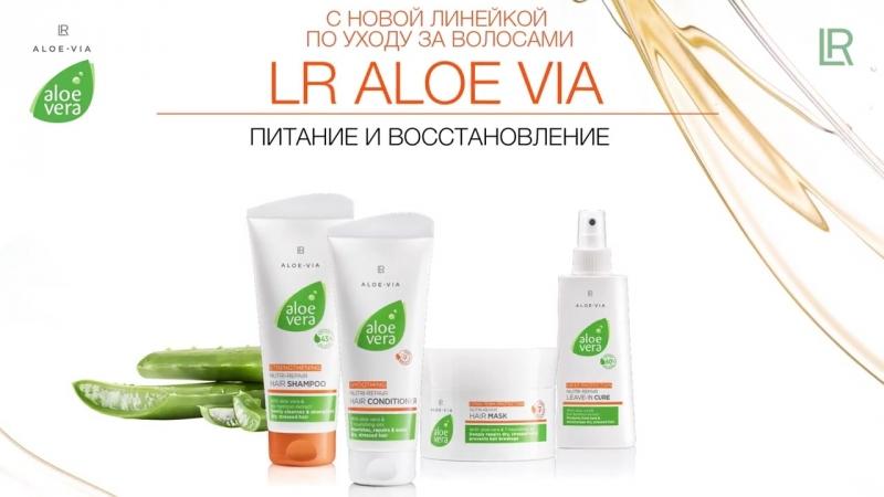 НОВИНКА Серия по уходу за волосами LR ALOE VIA Питание и восстановление