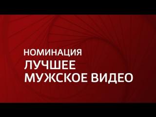 Премия МУЗ-ТВ 2018. Трансформация — Номинация «Лучшее мужское видео»