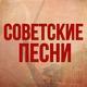 Иван Алексеев - В лесу прифронтовом