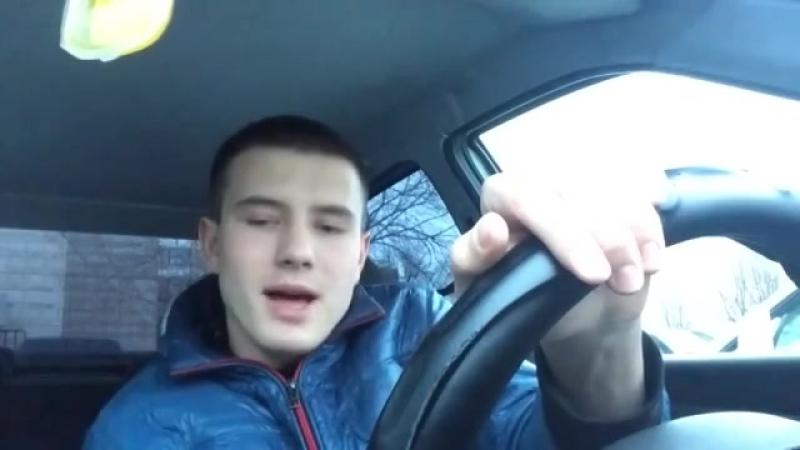 Милый поёт в машине клево