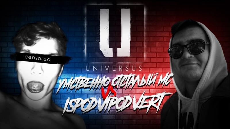 UNIVERSUS УМСТВЕННО ОТСТАЛЫЙ MC vs ISPODVIPODVERT