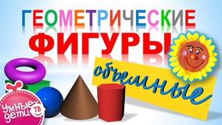 Геометрические фигуры - ОБЪЕМНЫЕ. Развивающие мультфильмы. Серия: геометрические фигуры для детей