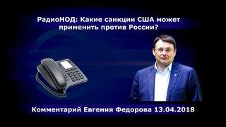 РадиоНОД: Какие санкции США может применить против России? Комментарий Евгения Федорова
