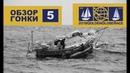GGR 2018. Обзор №5 - Сильный шторм перевернул яхты участников Abhilash Tommy и Gregor McGuckin