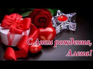 С днем рождения, Алёнушка!!!