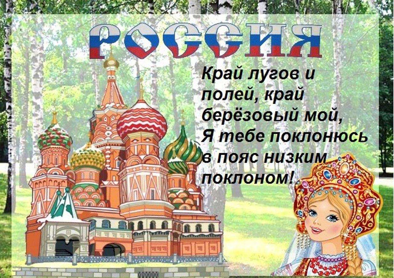 открытка о россии 5 класс ярко красный