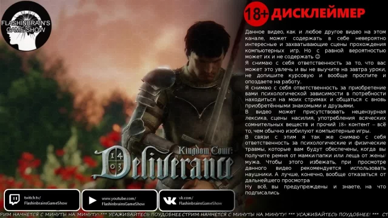 Страх и ненависть в Богемии. Kingdom Come: Deliverance как он есть