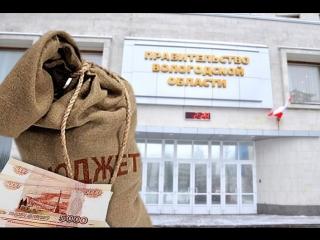Вологодская область начала формировать бюджет с профицитом