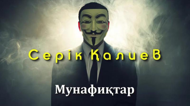 Серік Қалиев Мунафиқтар керемет өлең mp4