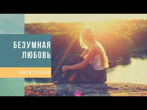 Katetitoff - Безумная Любовь (Reckless Love) ХристианскаяПесня