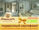 10 подарочных сертификатов на сумму 3000 рублей на приобретение шкафа-купе или гардеробной со скидкой в магазине Правила уюта