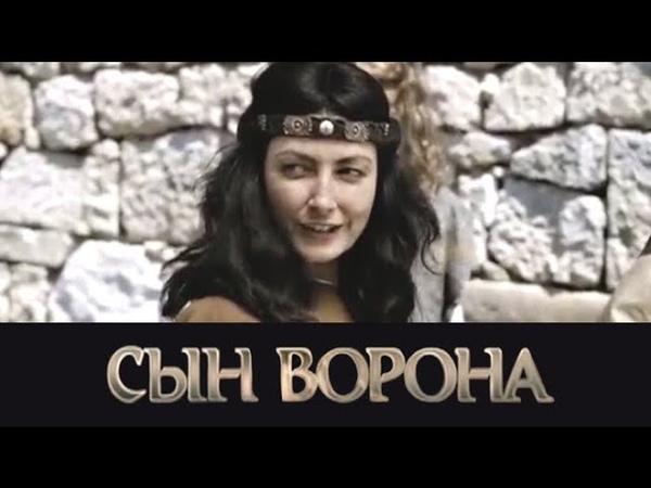 Сын ворона 2 серия Добыча 2014