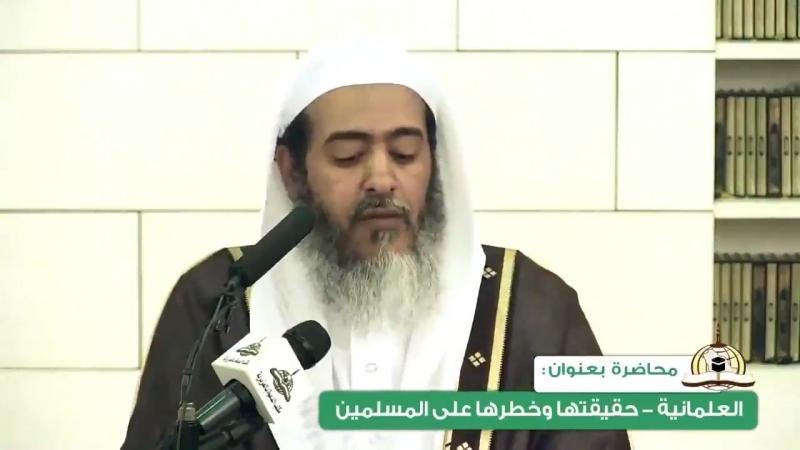 من أصول العلمانية إشاعة ثقافة الخلاف الشيخ صالح العصيمي حفظه الله