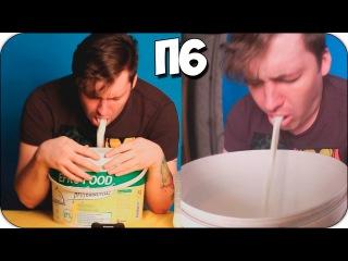 Молочный Челлендж | Палата 6 / Milk CHALLENGE