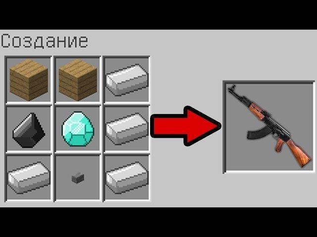 как сделать в майнкрафте на выживание вещи и оружие #2