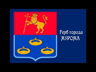 Муром картинки герб