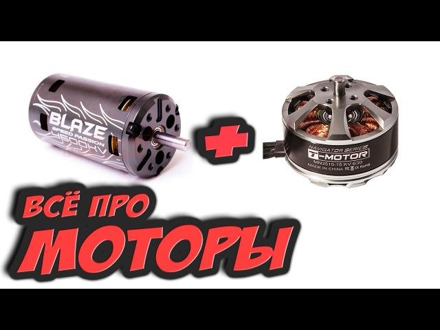 ✔ Коллекторные VS Бесколлекторные моторы для новичков от А до Я Как выбрать то что нужно Подкаст