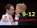 Фильм ПРАВИЛО ЛАБИРИНТА ПЛАЦЕНТА серии 9 12 Остросюжетный Сериал с увлекательны