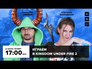 Фогеймер-стрим. Ольга Бобровская и Павел Сивяков играют в Kingdom Under Fire 2