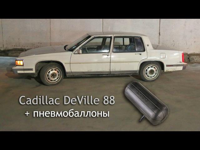 Cadillac Deville 88 пневмобаллоны в пружины