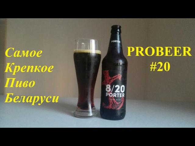 Самое крепкое пиво Беларуси PROBEER 20