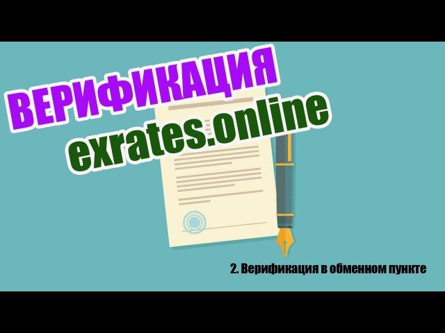Как пройти верификацию в обменном пункте exrates online