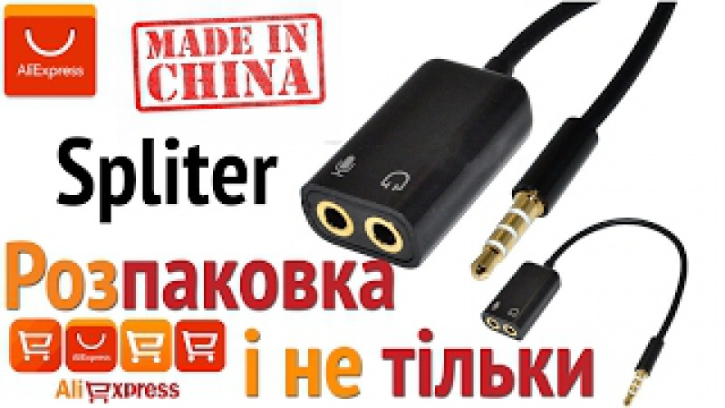 Сплітер для мікрофона та навушників 3 5mm РОЗПАКУВАННЯ