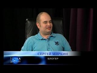Зачем нам новости о жизни на Украине. Блогер Сергей Миркин. Точка зрения
