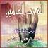 Abdou el rahman el rahim el hachimi