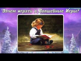ОТКРЫТЫЙ СТАРТ ИГРЫ «Зимняя СКАЗКА»