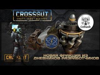 Crossout Новая фракция из дневников разработчиков