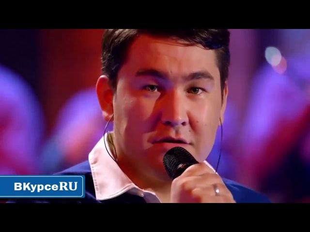 Хули ты ноешь? позитивная песня Азамат Мусагалиев, шоу Однажды в России