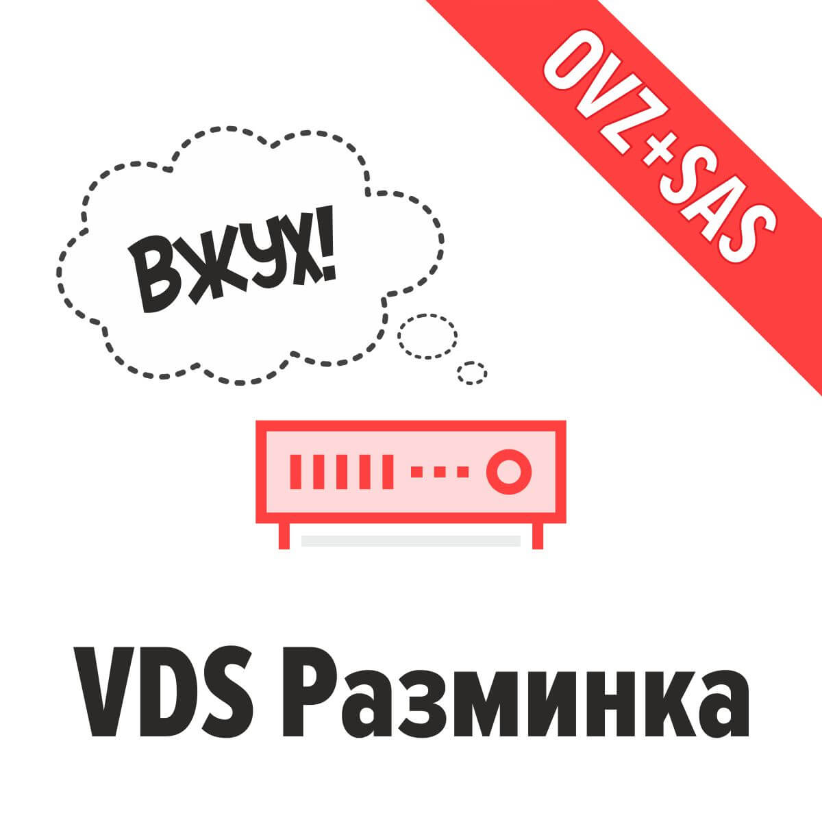 VDS Разминка (OpenVZ, SAS, 1 Core, 512Mb RAM, 10Gb HDD)