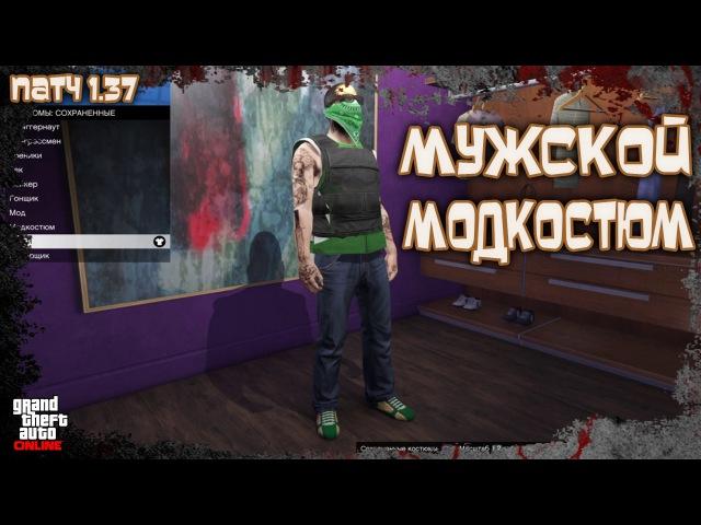 GTA Online на PS4, XB1 и ПК: Мужской Модкостюм (Патч 1.37)