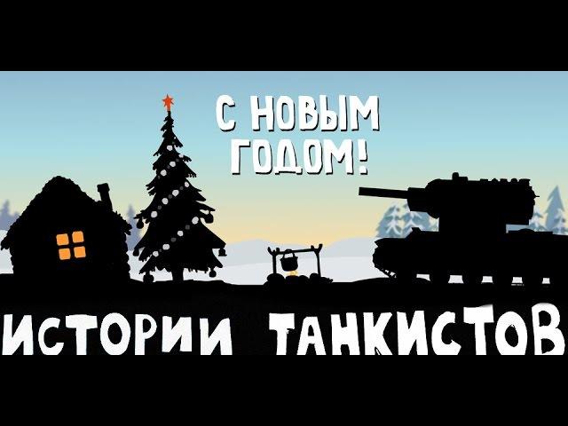 Кабы не было арты Истории танкистов Мультики про танки баги и приколы WOT