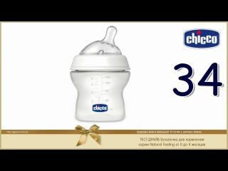 Тест драйв #34 детской бутылочки для кормления CHICCO серии Natural Feeling 0-4м