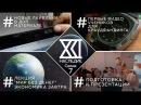 Шоу Наследие21 7 Что будет с миром через 20 лет Ребята снимают рекламные ролики