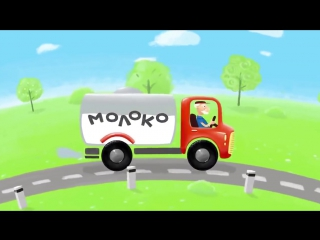 Молоко (синий трактор) - развивающая песенка-мультик для малышей