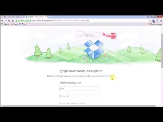 Dropbox как зарегистрироваться и начать работать