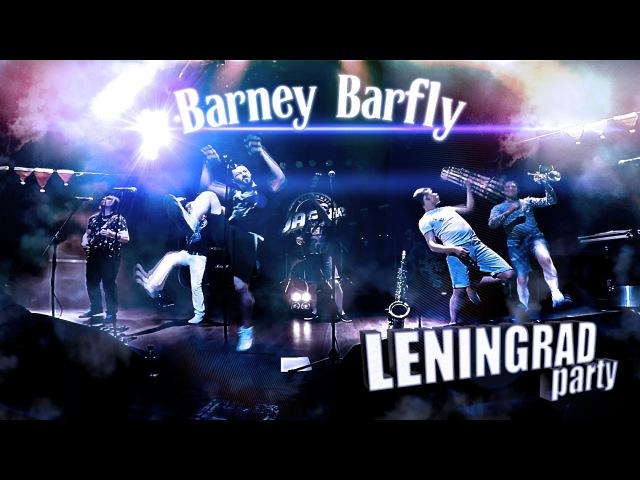 BARNEY BARFLY Ленинград party