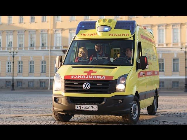 Карета скорой помощи реанимобиль Volkswagen crafter Мужской разговор МУЖСКОЙРАЗГОВОР