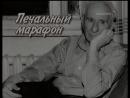 Больше, чем любовь. Александр Володин. Печальный марафон (2006)