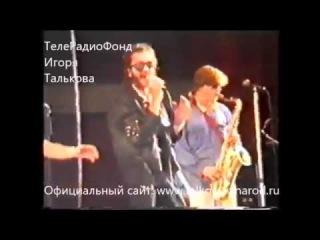 Сольный концерт Игоря Талькова в Сочи от 27 сентября 1991г