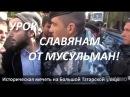 Мусульмане дали урок Курбан -Байрам