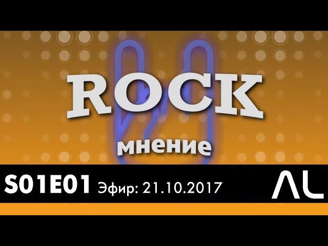 Rock-мнение (СЛС, 21.10.2017)