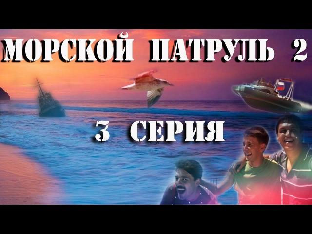 Морской патруль 2 3 серия 2009