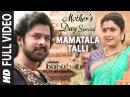 Mamatala Talli Video Song    Mother's Day Special    Baahubali    Prabhas, Rana, Anushka Shetty